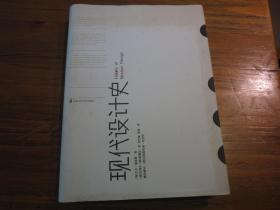 《现代设计史》1版1印 连外书衣