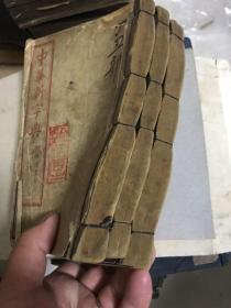 中华新字典 六册全一涵装
