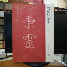 中国历代名碑名帖精选系列:隋杨异墓志(初拓本)
