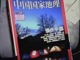 中国国家地理2016.11