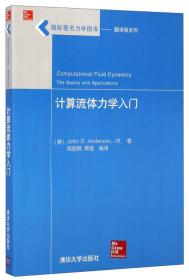 国际著名力学图书·翻译版系列:计算流体力学入门