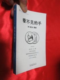企鹅口袋书系列:看不见的手(英汉双语)