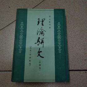 理论骈文 【又名:外治医说】注释本