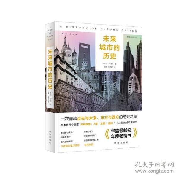 未来城市的历史