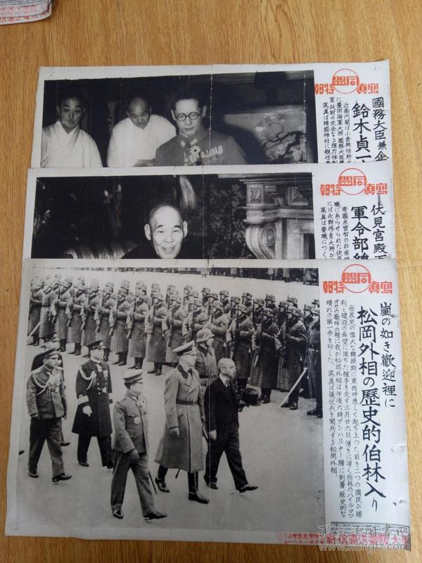 【TZ206】1941年4月《同盟写真特报》三张:松冈外相德国访问的阅兵式,新上任的军令部总长永野修身大将,新任国务大臣铃木贞一中将靖国神社亲任奉告