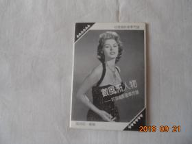 明信片:数风流人物--好莱坞影星群芳谱(一套10张全)