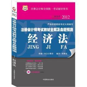 华图·2012注册会计师考试教材全解及命题预测:经济法