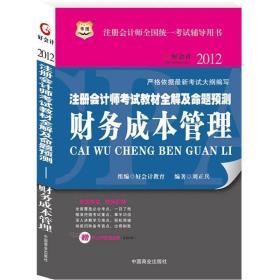 华图·2012注册会计师考试教材全解及命题预测:财务成本管理