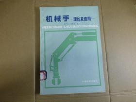 机械手-理论及应用