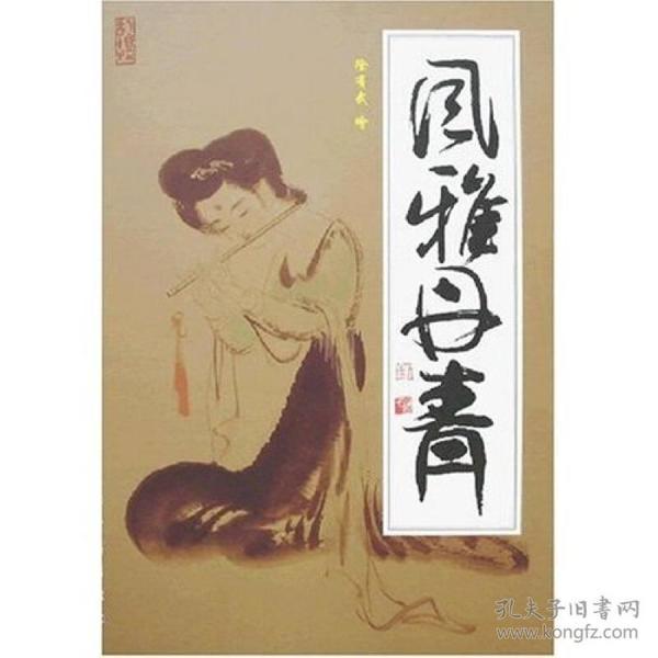 风雅丹青(精)