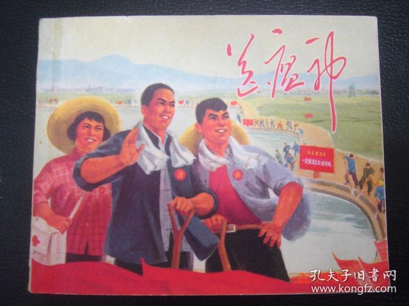 1971年老版大文革连环画小人书《送瘟神》品相极佳不可多得