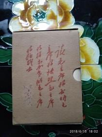 毛泽东选集一卷本  金色五角星头像