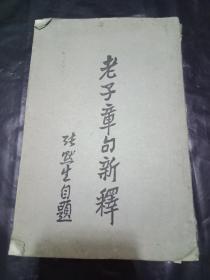 稀缺老子资料书---民国32年初版土纸印刷《老子章句新释》--张默生作品 内容完整 书品如图 ---只印刷3000册