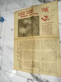 红旗 长春公社 第二期 文革报纸