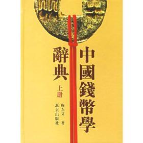 正版送书签tg-(精)中国钱币学辞典(套装上下册)(繁体版)-9787200028652