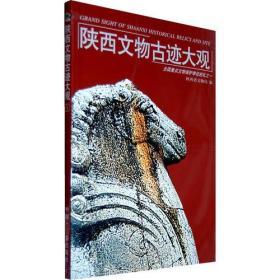 陕西文物古迹大观