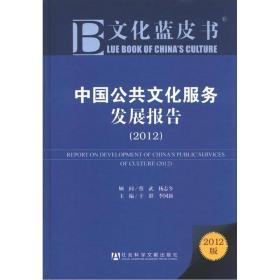 文化蓝皮书:中国公共文化服务发展报告(2012版)