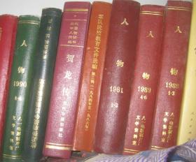 【人物】1989年精装合订本