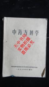 1977年版:中药方剂学【有毛主席语录】
