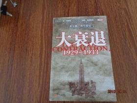 大衰退:1929-1933