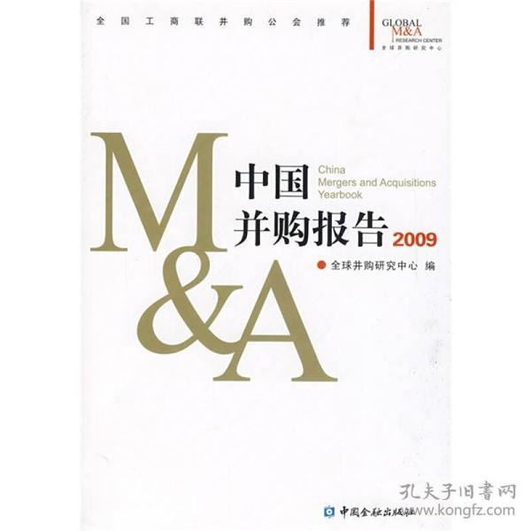 中国并购报告2009