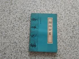 珍本医籍丛刊: 经络全书   92年一版一印