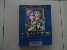 心理学与生活(中文版)(第16版