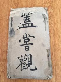 江户日本手写书法本《篕当观?》一册全