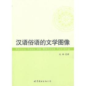 汉语俗语的文学图像