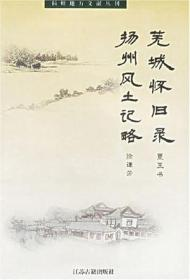 芜城怀旧录、扬州风土记略