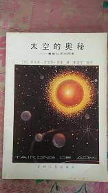 太空的奥秘 重新认识太阳系 连环画