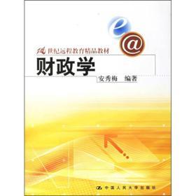 财政学 专著 安秀梅编著 cai zheng xue
