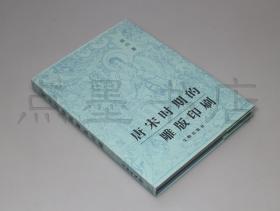 私藏好品《唐宋时期的雕版印刷》精装全一册 宿白 著 文物出版社1999年一版一印