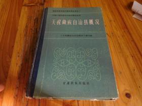 天祝藏族自治县概况 精装
