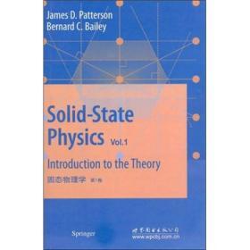 固态物理学 第1卷