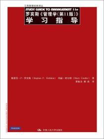 9787300179322罗宾斯《管理学》学习指导(第11版)