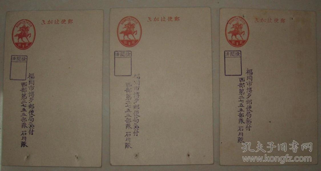 日本  军事邮便  日军 明信片 3枚  西部第二七五五部队