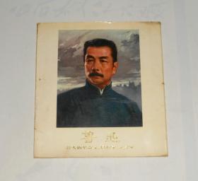文革组画--鲁迅 伟大的革命家思想家文学家 1974年 15张全
