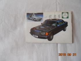 一代名车--------明信片 10张