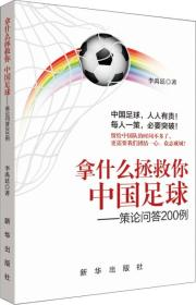 拿什么拯救你 中国足球
