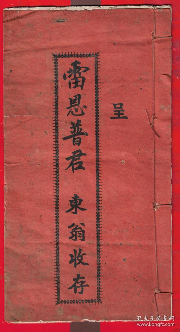 民国---------《香港制衣厂股份簿》一册。白纸红框。品如图。