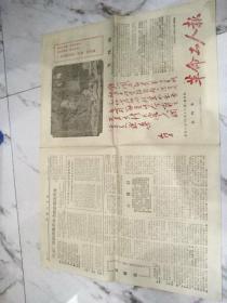 革长春公社命工人报 创刊号