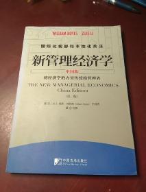 新管理经济学 中国版  第二版