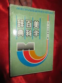 美学百科辞典     (大32开,硬精装)