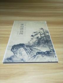 历代名家绘画·溪山清远图