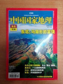 中国国家地理 2008.10 东北专辑