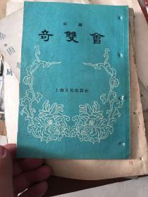 京剧剧本:《奇双会》(56年新1版57二印)