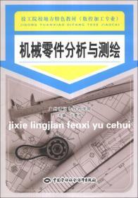 技术院校地方特色教材·数控加工专业:机械零件分析与测绘