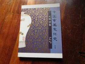 <中国审美文化史>>--元.明.清卷(作者签名赠送本)