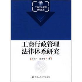 工商行政管理法律体系研究 专著 郑文科,陈季修著 gong shang xing zheng guan li f